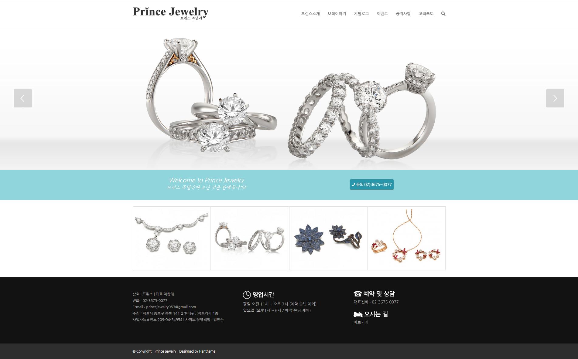 Prince Jewelry 프린스 쥬얼리   워드프레스 온라인 쥬얼리샵